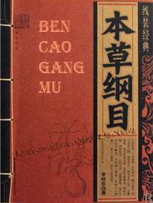 Ben Cao Gang Mu by Li Shishen